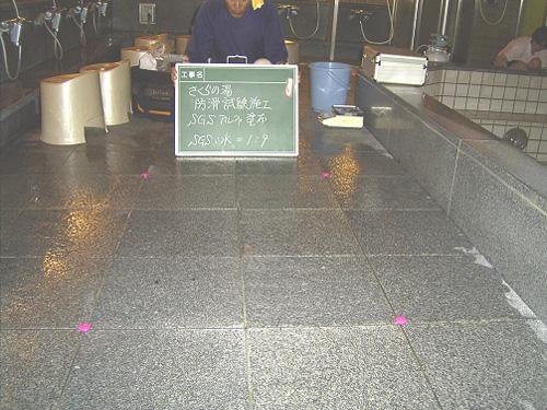 東温市ふるさと交流館 さくらの湯