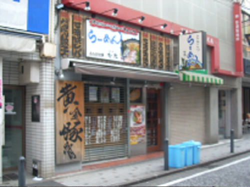 七志とんこつ編 石川町店