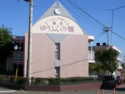 横浜ゆうふくの郷 有料老人ホーム