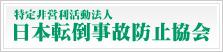 日本転倒事故防止協会