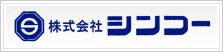 株式会社シンコーシステム