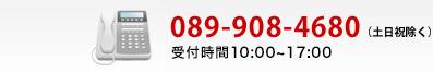 松山センター 089-908-4680(土日祝除く)/ 高知センター 090-9776-3368