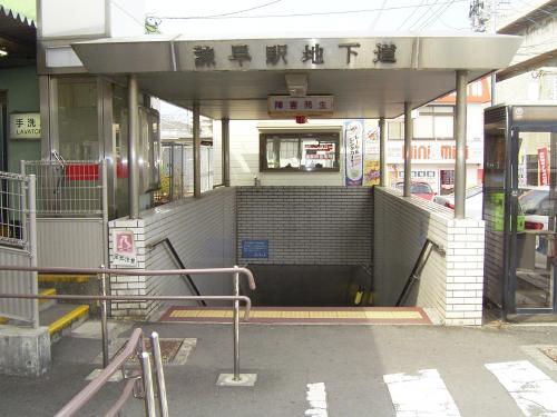 JR諫早駅 地下道(過去の施工事例のご紹介)
