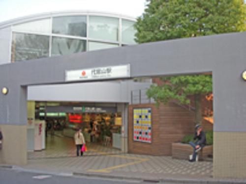 東急東横線 代官山駅